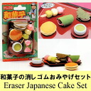 Japanese sweets Eraser gift set