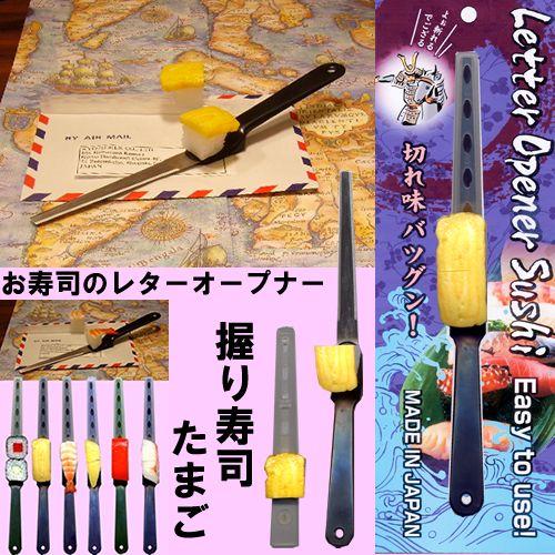 お寿司のレターオープナー