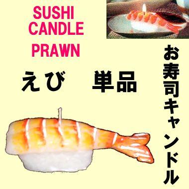お寿司キャンドル 単品 えび