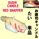 Sushi candle only wants to