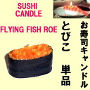 Sushi candle only Tobiko