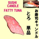Sushi candle only fatty
