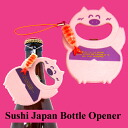 Sushi magnet bottle opener! Sushi and pork Japan bottle opener