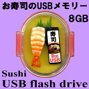 Sushi USB memory souvenirs set shrimp 8GB