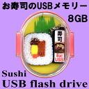 초밥 USB 메모리 선물 세트 太巻き