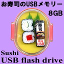 Sushi USB memory souvenirs set Tekka and Kappa 8GB