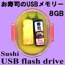 Sushi USB memory souvenirs set egg 8GB