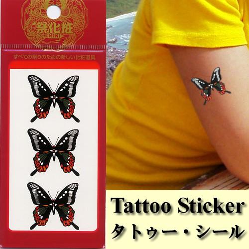 タトゥーシール ミニサイズ 蝶 (タトゥーステッカー)