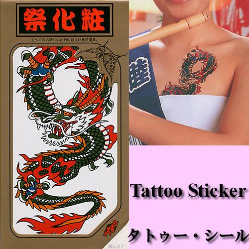 タトゥーシール 昇り龍・ドラゴン (タトゥーステッカー)