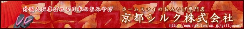外国人が喜ぶ日本のおみやげ専門店 京都シルク株式会社