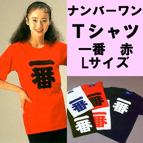 漢字柄Tシャツ ナンバーワン(一番)
