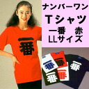 Kanji Pattern T shirt number one  Red LL size