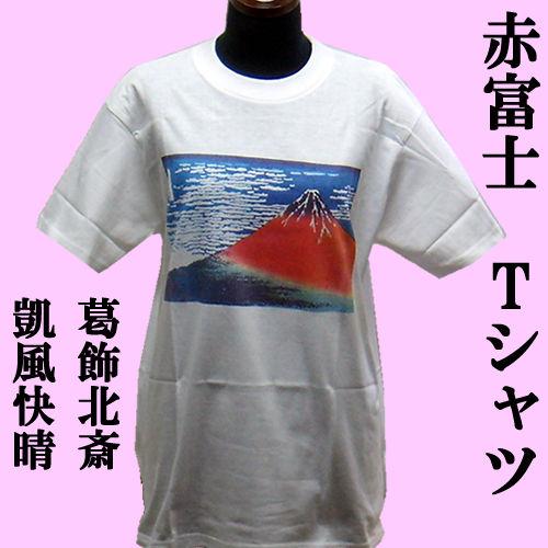 浮世絵Tシャツ