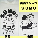 Funny white t-shirt SUMO  LL size