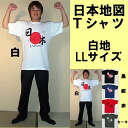 T shirt Japan map white LL