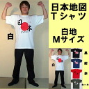 Foreigner-friendly souvenir T shirt Japan map white M