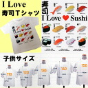 I love sushi T shirt for kids