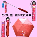 KOKESHI-folding umbrella ( folding umbrella ) maiko flower field pink