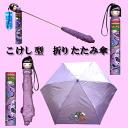 Kokeshi-folding umbrella   Maiko Shiki purple