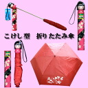 KOKESHI-folding umbrella  maiko Yuzen rose pink