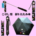KOKESHI-folding umbrella ( folding umbrella ) maiko flower field black