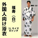 Foreigner-friendly yukata fukuju white 3 L size