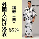 Yukata happy longevity white small size for foreigners