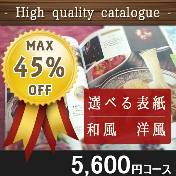 カタログギフト 5600円コース EO 高品質+激安当店最安値シリーズ最大半額
