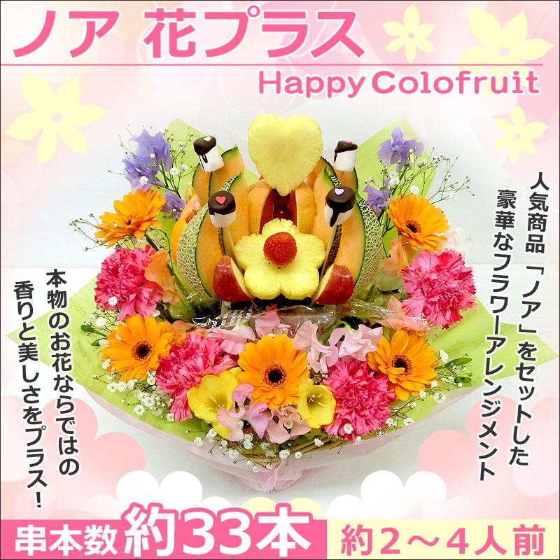 カットフルーツと生花のアレンジメント