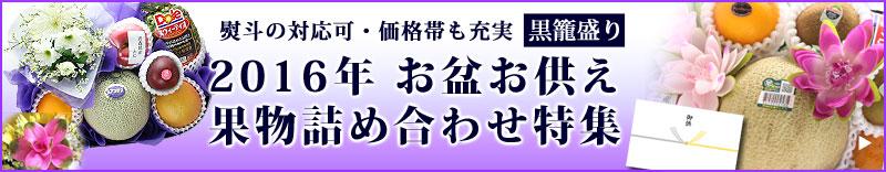 2016年 お盆お供え特集