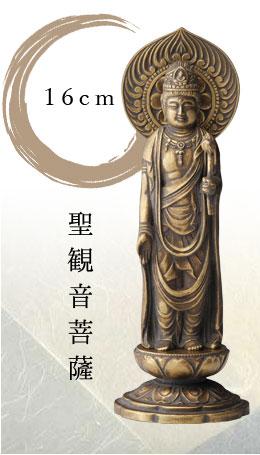 16cm聖観音菩薩