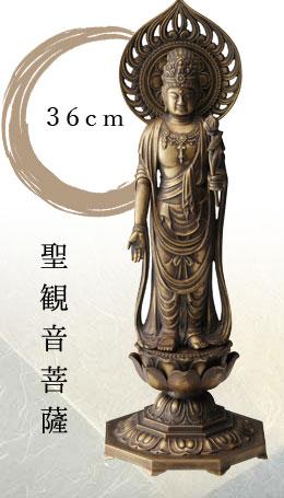 36cm聖観音菩薩