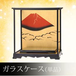 ガラスケース(単品)