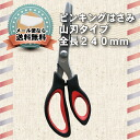 Very cute color Pinking scissors length 240 mm mountain blade ( 5 mm pitch ) ★ ★