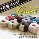 Grace, NEP is the cute yarn accents ♪ NEP wool using dry acrylic Huns unusual soft ♪ knit snood fancy system is ideal for