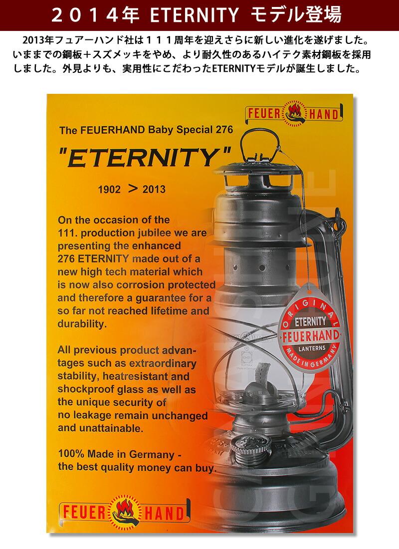 FeuerHand Lantern 276 etenity