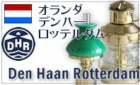 オランダ製デンハーロッテルダム カンテラ