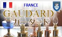フランス ガーダード オイルランプ