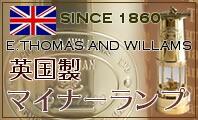 英国製 トーマス マイナーオイルランプ