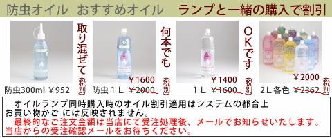 レインボーオイル2L