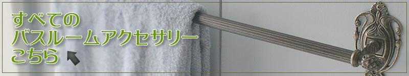 真鍮バストイレ用品