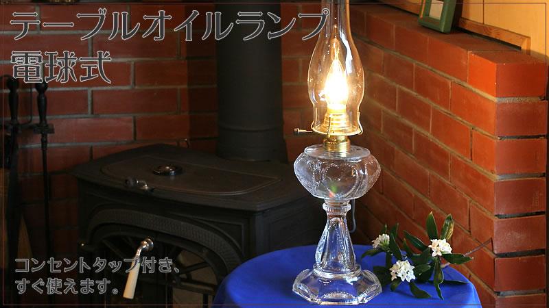 テーブルオイルランプ電球仕様