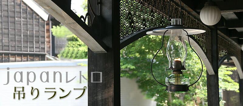 つりランプ 山小屋オイルランプ 灯油ランプ