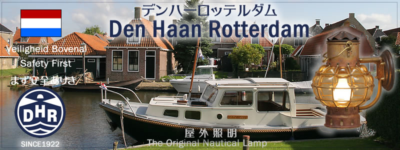 マリンライトデンハーロッテルダムの看板