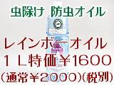 防虫レインボーオイルオイルランプ燃料1L