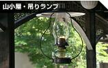 山小屋吊りランプ
