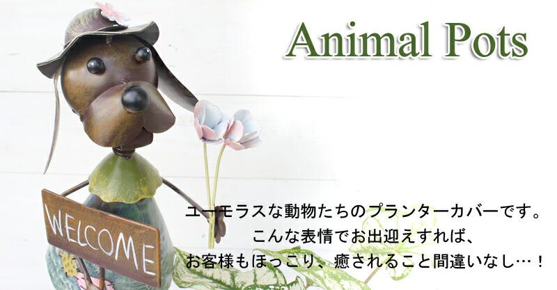 アニマルポット プランターカバー 鉢カバー フラワーポット 犬 猫 置物