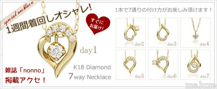 me.luxe 7WAY K18ダイヤモンドネックレス