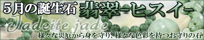 天然石・パワーストーン5月誕生石-翡翠の通販ページへ