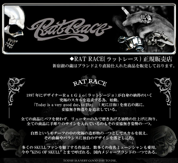 国内ブランド【RAT RACE/ラットレース】